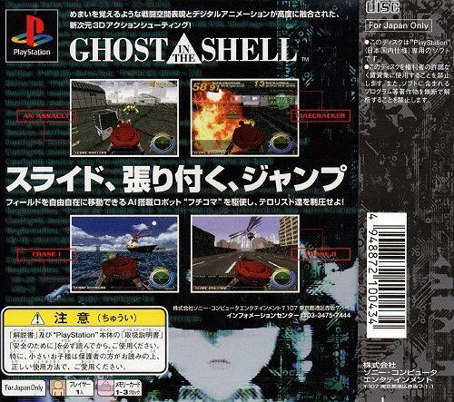 Ghost in the Shell, Sony Playstation One PS1, Import Japan Game