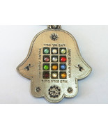 12 tribes hamsa keychain evil eye protection luck charm from Israel - £6.22 GBP