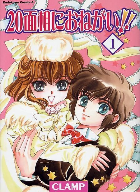 CLAMP 20 Masks Vol 1&2, 1st Edition, Original Japanese Manga +English
