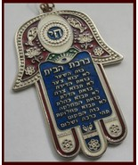 Colorful hamsa with Hebrew home bless from Israel kabbalah evil eye prot... - £9.79 GBP