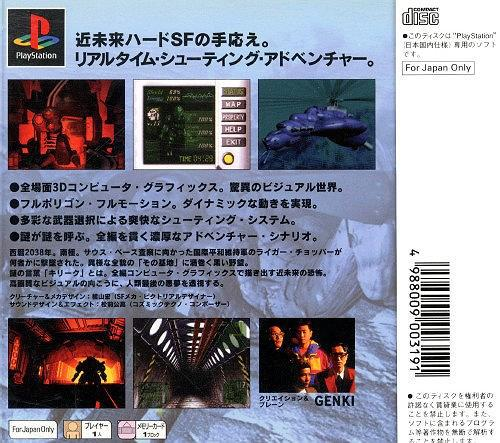 Kileak - The Blood, Sony Playstation One PS1, Import Japan Game