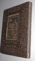 Pesach Passover Bezalel Copper Haggadah 1936 Jerusalem Nahum Gutman Judaica image 2