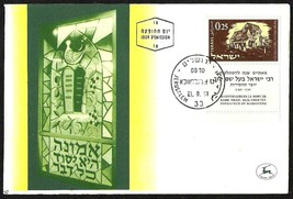 1961 ISRAEL BAAL SHEM TOV (BESHT) FDC COVER - $2.99
