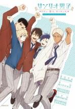 New' Sanrio Danshi Official Fan Book Japan - $24.82