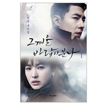 That Winter,the Wind Blows #1 K-Drama Original Script Book Jo In Sung /그... - $26.79