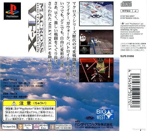Macross Digital Mission VF-X (The Best), Playstation One PS1, Import Japan Game