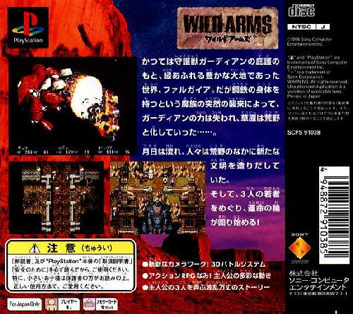 Wild Arms (PlayStation The Best), Sony Playstation One PS1, Import Japan Game