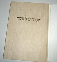 Judaica Pesach Passover Woodcut Jacob Steinhardt Haggadah 1979 Hebrew Large  image 2