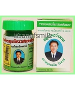 HERBAL BALM FOR SPA & AROMA THERAPY RELIEF MUSCULAR PAIN by WANGPHROM 50g. - $8.41