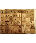 Japanese Hiragana 49 Phonetic Signs Symbols Vintage 1950 Wooden Alphabet... - $79.99