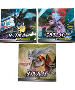 Pokemon Card Sun and Moon Tag Bolt Miracle Twin Double Blaze Booster Box... - $186.12