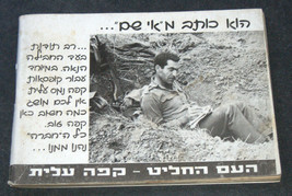 1967 6 Days War Souvenir Booklet Photo Album Hebrew Israel Vintage Elite image 2
