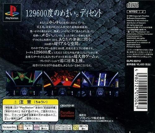 Descent, Sony Playstation One PS1, Import Japan Game