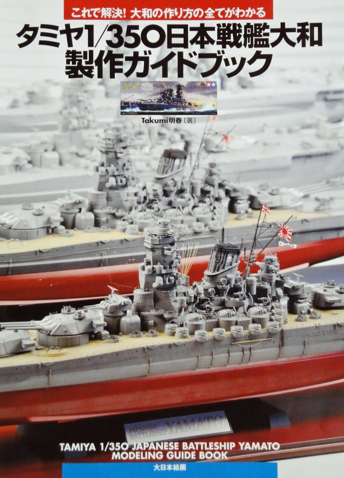 1/350 Tamiya Yamato Modeling Guide Book Picturial Book Japan - $140.31