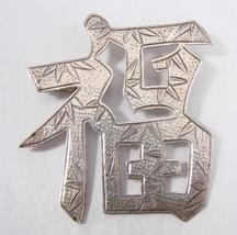 CHINESE GOOD LUCK PIN - $25.00