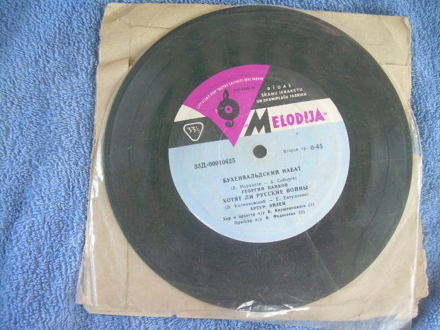 "Primary image for Vintage  Soviet Russsian Ussr Old  7""    LP"