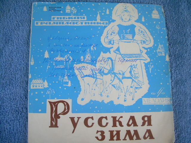 "Primary image for Vintage  Soviet Russian Ussr  Russian Winter   7"" Flexi   LP"