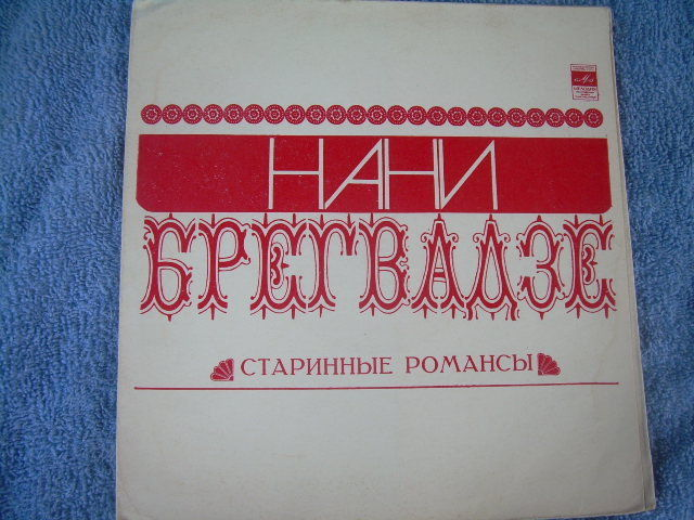 "Primary image for Vintage  Soviet Russian Ussr N. Bregladze 7"" Flexi   LP"