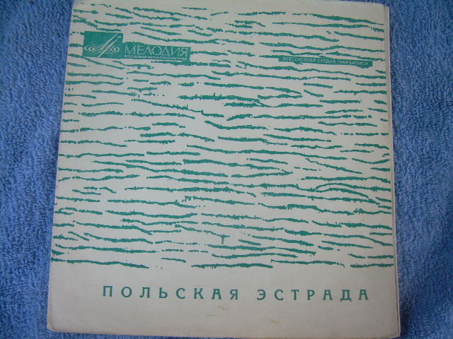 "Primary image for Vintage  Soviet Russian Ussr Polish Pop 7"" Flexi   LP"