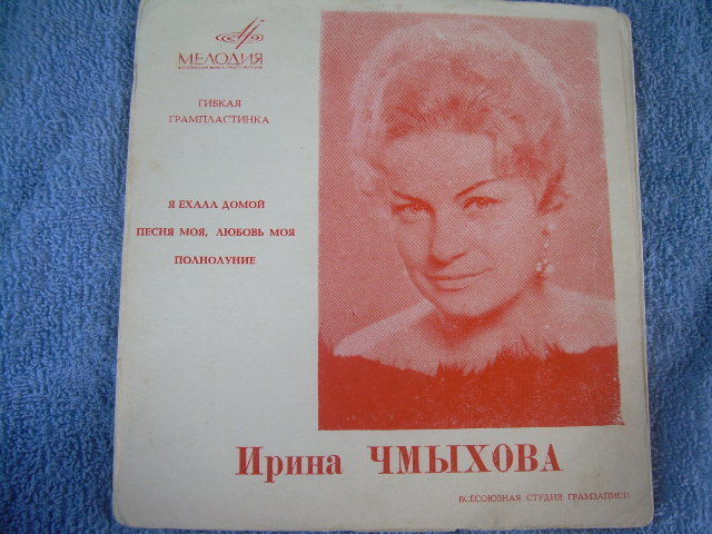 "Primary image for Vintage  Soviet Russian Ussr  I. Chmikova 7"" Flexi   LP"