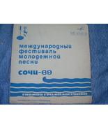 """Vintage  Soviet Russian Ussr Festival Sochi-69 7"""" Flexi   LP - $3.75"""