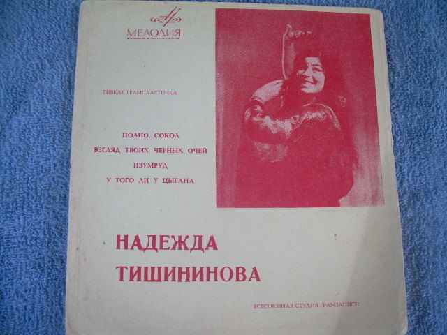 "Primary image for Vintage  Soviet Russian Ussr  N. Tishininova   Gipsy Songs 7"" Flexi   LP"