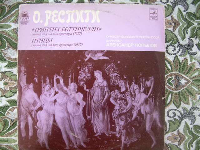 Primary image for Vintage Soviet Russian O.Respighi  Ussr Bolsoj Theatre Orchestra Melodya LP