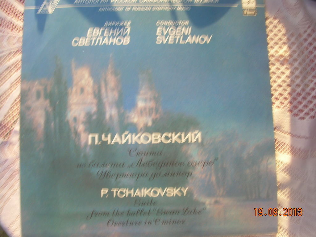 Primary image for Vintage Soviet Ussr Russian P. Tchaikovsky Suite Melodya LP A10 00517 007