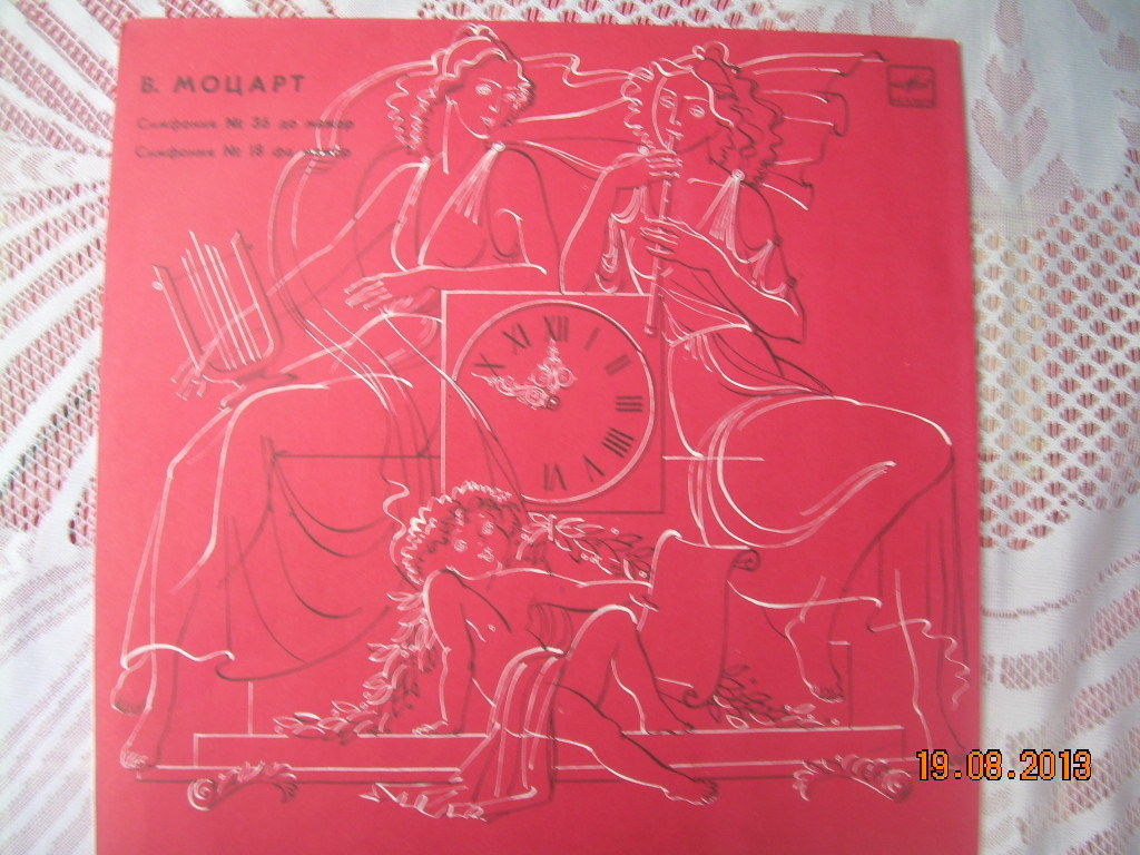 Primary image for Vintage Soviet Russian Ussr V.Mozart Symphony no 36 and 18  Melodya LP  CM-02333