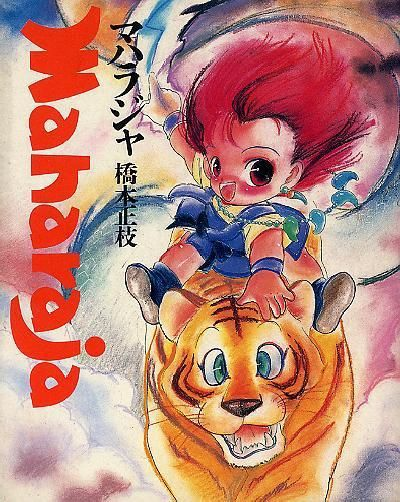 Maharaja, Set of Volumes 1-5, Very Rare, Cute and Funny Manga by Masae Hashimoto