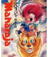 Maharaja, Set of Volumes 1-5, Very Rare, Cute and Funny Manga by Masae H... - $29.99