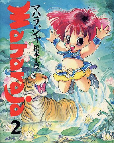 Maharaja, Set of Volumes 1-5, Very Rare, Cute and Funny Manga by Masae Hashimoto