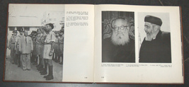 Vintage 1952 Book How Israel Governed Illustrated Hebrew English French Photos image 8