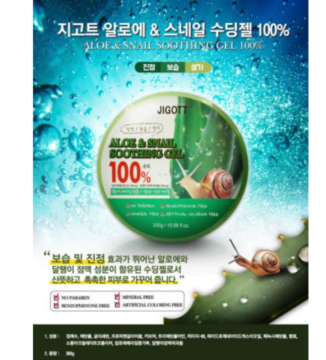 [JIGOTT] Aloe & Snail Soothing Gel 100% 300g / 10.56oz - Korea-Beauty