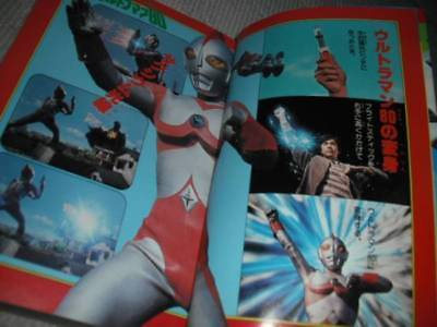 Japanese Ultraman Illustrations Book - Chronicle 1980