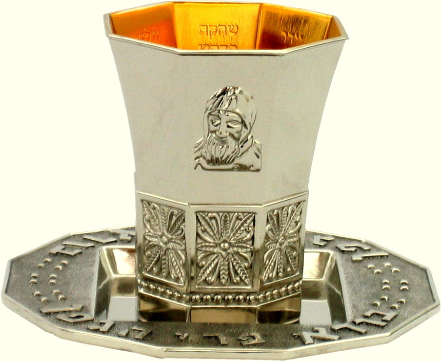 Judaica Kabbalah Kiddush Cup Saucer Silver Plated Baba Sali Mystical Rivers Name