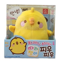 Talking and Moving Molang Piu Piu Stuffed Plush Rabbit Korean Toy Doll Molang image 1