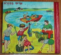 Vintage David Pe'er Children Stories Collection Book Hebrew Israel 1960's image 1