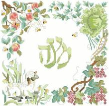 Matzah Cover passover hebrew cross stitch chart... - $12.60