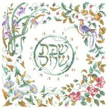 Challah Cover jewish cross stitch chart Kooler ... - $12.60
