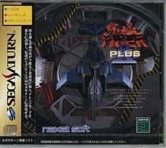 Sega Saturn Kyukyoku Ultimate Tigre II Plus Ss Videogioco Software F/S G... - $517.91
