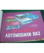 VINTAGE SOVIET USSR RUSSIAN VAZ CARS COLOR SERVICE MANUAL GUIDE BOOK 1982 - $39.59