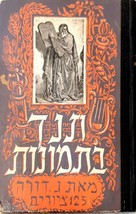 Judaica Famous Bible Illustrations Book Gustav Dore Hebrew English Israel 1951
