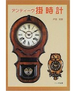 Antique Wall Clock: Japanese Perfect Collection Book Japan - $80.64