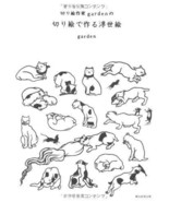 Beautiful Ukiyoe Paper Cutting Design Ideas by Garden - Japanese Craft Book - $30.33