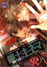 Silver soil kinema ~~film R  YAOI/BL MANGA JAPAN - $29.60