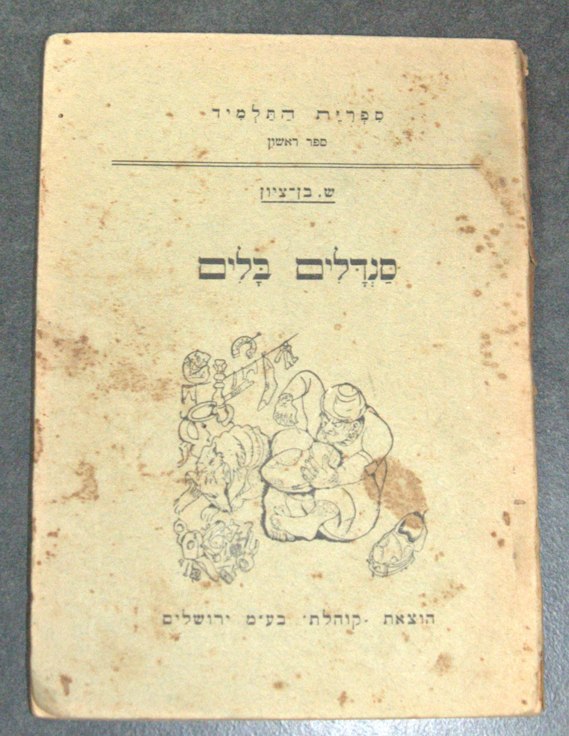 S BEN ZION N GUTMAN Antique Hebrew Book Sandalim Balim Jerusalem Israeliana 1930