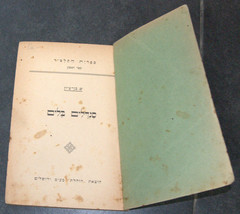 S BEN ZION N GUTMAN Antique Hebrew Book Sandalim Balim Jerusalem Israeliana 1930 image 2