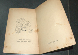 S BEN ZION N GUTMAN Antique Hebrew Book Sandalim Balim Jerusalem Israeliana 1930 image 3