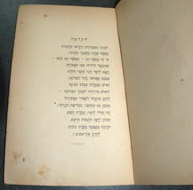 S BEN ZION N GUTMAN Antique Hebrew Book Sandalim Balim Jerusalem Israeliana 1930 image 4